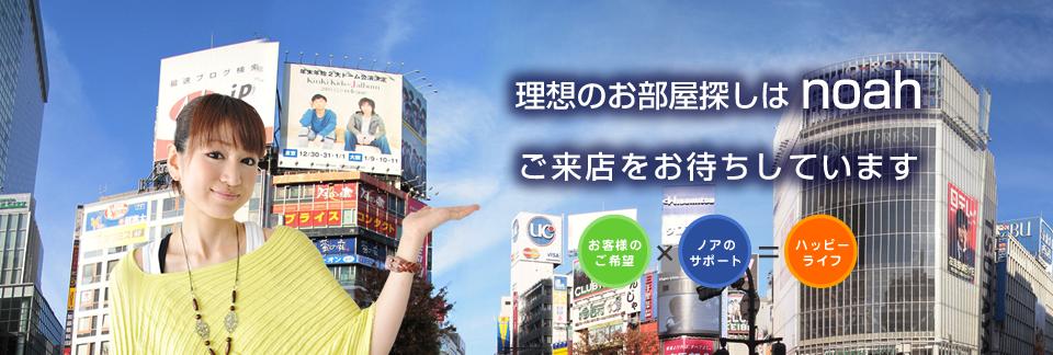 対応がいい不動産会社 - 渋谷区 賃貸・新築マンション情報館【賃貸情報ノア】